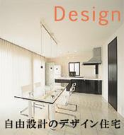 自由設計のデザイン住宅