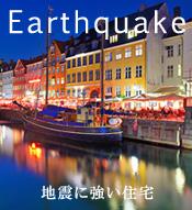 地震に強い住宅