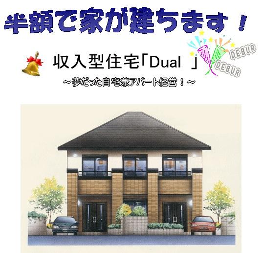 半額で家を建てる 収入型住宅 Dual